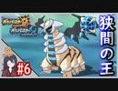 ポケモンUSUM #6 色違いギラティナ入手まで! 伝説色違い捕獲巡り!ウルトラボールで捕獲せよ! Part6【ポケモンウルトラサンムーン】