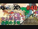 【病床に伏してるけど冒険譚】GRANDIA実況#40
