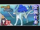 ポケモンUSUM #7 色違いスイクン入手まで! 伝説色違い捕獲巡り!ウルトラボールで捕獲せよ! Part7【ポケモンウルトラサンムーン】