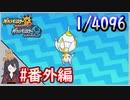 ポケモンUSUM #番外編 色違いベベノム入手まで!メガロタワー産を求めて!1/4096【ポケモンウルトラサンムーン】