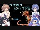 ウナきりR-TYPE【ボイチェビ実況動画】