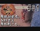 【のじゃロリニート神様更生プログラム】お米食べろ!サクナヒメ#31