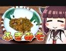 きりたんふきみそ ‐ きりの料理 #11