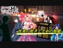 【シノビガミ】悦楽の歌声と欠如の歌姫    第2サイクル【実卓リプレイ】