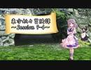 【東方卓遊戯】東方妖々冒険譚【SW2.5】Session 9-4
