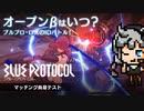 リリースはいつなのか。初級ID(インスタンス・ダンジョン)でマッチング負荷テスト:期待?不安?純国産MMO #5 PC『BLUE PROTOCOL(ブループロトコル)』