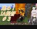 【Minecraft】 『進め!IA提督』#3「コメント返しと説明回」
