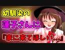 【ゆっくり茶番劇】【ツンデ蓮子の恋模様!?】〈蓮子さんの上目遣いがエグイ〉8話