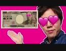 『ワァオ7095110円』について語る!