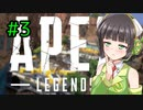 【Apex Legends】ランク大好きセイカさん#3【VOICEROID実況】