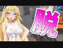 【ironsight】ダウンすると服が脱げるマキちゃんiron part1【VOICEROID実況】