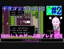 【ドラゴンクエスト2(FC)】#2_IAのレトロゲーム既プレイ実況