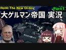 【HoI4】大ゲルマン帝国 実況Part1【The New Order mod】