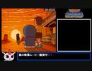 【RTA】友情伝説ザ・ドラえもんズ 2時間37分38秒 パート2/5