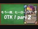 【ハースストーン】ヒーローパワーOTK2!【ゆっくり実況】