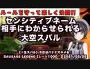 センシティブネーム相手にわからせられる大空スバル【2021/02/25】