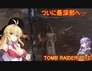 【Tomb_Raider】マキさんが邪馬台国を探しに行きます!【ゆかマキ実況プレイ】part39
