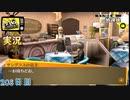 【ペルソナ4ザ・ゴールデン】放課後お茶タイム 11月4日 208日目 雨【実況】