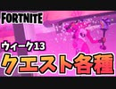 """【牛さんGAMES】ウィーク13クエスト""""表面ハブでサーバーをスキャンする""""他【Fortnite】【フォートナイト】"""