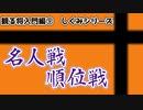 【観る将入門編⑨】順位戦・名人戦