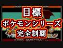 目指せ、ポケモンマスター!FRLG編(オモテ)【Part1】