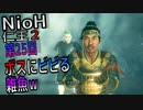 【仁王2】少しの油断がオワタ式の仁王2をやっていくw 第25回【PC版】