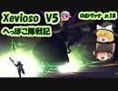 【FF11】Xevioso V5 のむヴァナp.18【ゆっくり実況】
