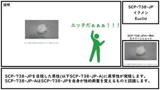 【ゆっくり紹介】SCP-738-JP【イクメン】
