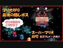 【寝る前に】スーパーマリオRPG実況 partおまけ【ゲームしようよ】