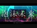 泡沫未来 / 初音ミク