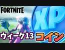 【牛さんGAMES】ウィーク13全XPコインマップ付き【Fortnite】【フォートナイト】