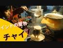 外国の屋台【インド】マサラ・チャイの屋台  調理風景とお店をインドの友人・リティクさんが紹介