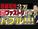 日経平均3万円はバブルか?10万円を超えたファーストリテイリング(ユニクロ)から見える割高感