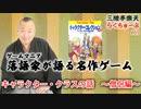 らくちゅーぶ#69 キャラクター・クラスの話 〜僧侶篇〜