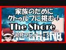 【#クトゥルフ】家族のためにたった1人でクトゥルフに挑む!#最終回【#The Shore】