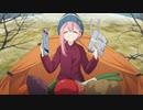 ゆるキャン△ SEASON2 第8話「ひとりのキャンプ」