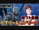 """【牛さんGAMES】ギフト企画エイリアンコラボ""""リプリー&ゼノモーフ""""【Fortnite】【フォートナイト】"""