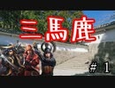 【信長の野望・大志PK】 三 馬 鹿  #1【ゆっくり】