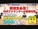 [就活応援] 就活生の緊張ほぐせる!?アナの本番直前ルーティーン【プロローグ】 | コワくない。就活 | NHK