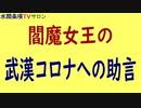 水間条項TV厳選動画第83回