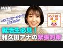 [就活応援]【和久田アナ】就活生の緊張ほぐせる!?アナの本番直前ルーティーン | コワくない。就活 | NHK