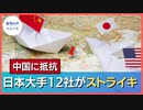 日本の大手12社がストライキ。新疆問題の中国に抵抗【希望の声ニュース】