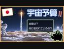 日本の宇宙予算ってどのように使われてるの?!