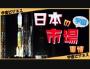 日本の宇宙ビジネスの市場ってどんなの?!構造やプレイヤーについて解説!