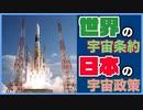 世界の宇宙条約って?日本の宇宙政策ってどんなの?!最近の動向について解説!