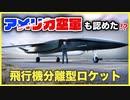 飛行機分離型ロケットが今後主流になる?米空軍も認めたAevumについて解説!