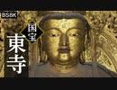 [国宝へようこそ] 京都・東寺の立体曼荼羅 空海が創った仏たちの宇宙 | 3D Mandala | BS4K8K | NHK