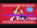 いーあるふぁんくらぶ - みきとP(cover)/容