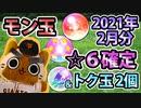 【モンスト実況】引っ張りが強いモン玉&トク玉&未開初ゲガチャ【2021年2月分】