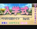 【栄冠ナイン】パワポケキャラで甲子園優勝を目指す【Voiceroid実況】 Part4
